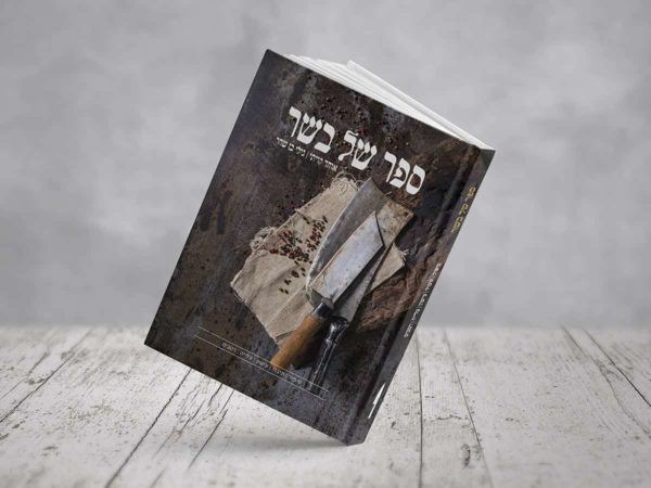 ספר של בשר – המדריך השלם לעולם הבשר