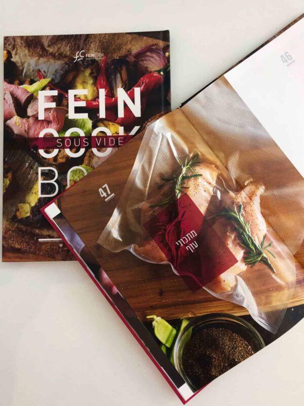 FeinCookBook - ספר הבישול בוואקום מבית פיינקוק