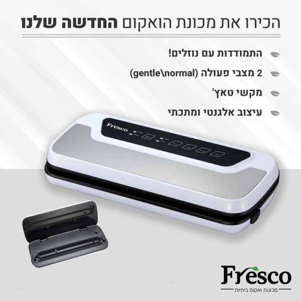 מכונת ואקום Fresco TS-900