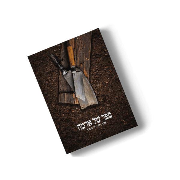 ספר של אדמה